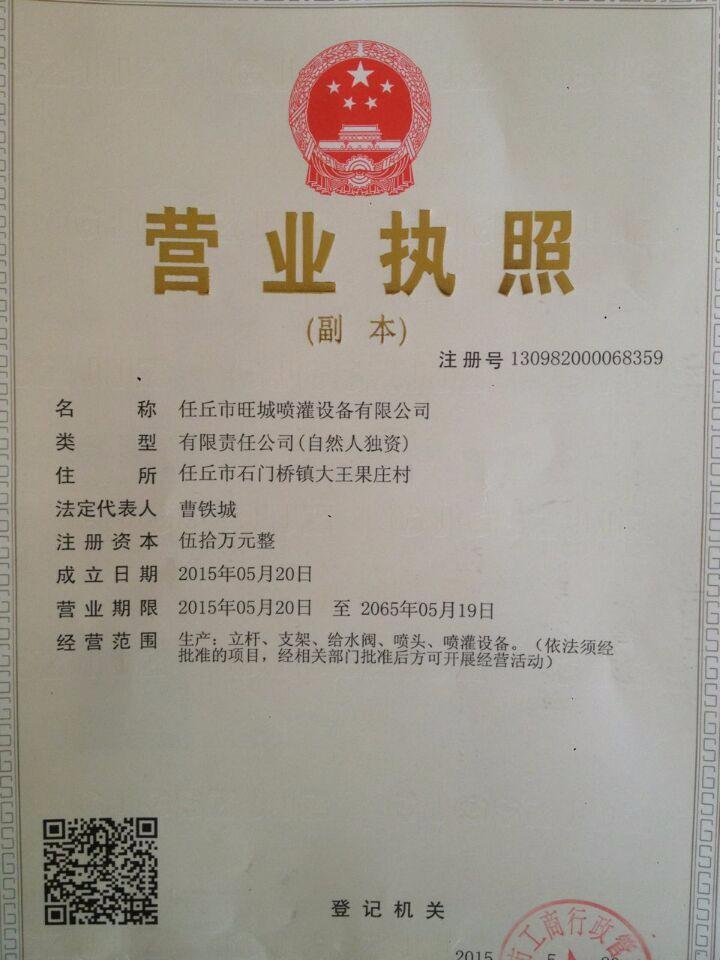 旺城喷灌设备营业执照