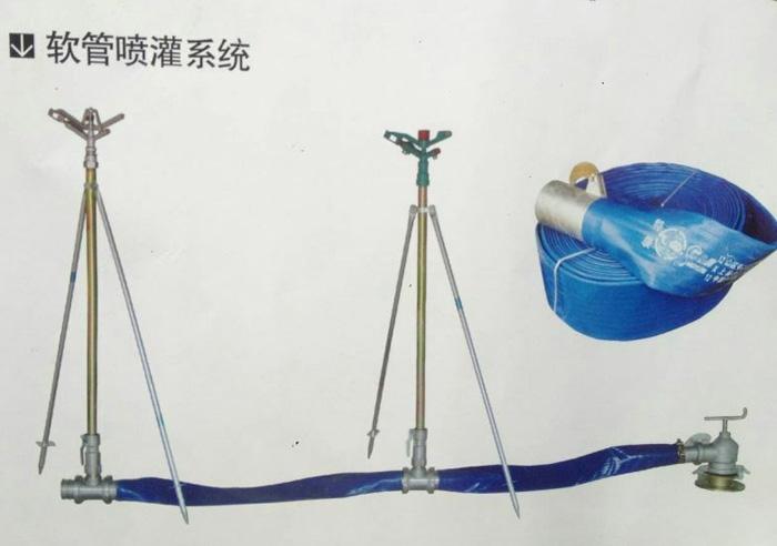 软管喷灌系统