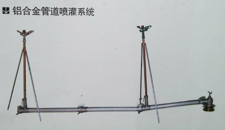 铝合金管道喷灌系统