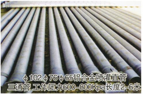 喷灌配件销售-铝合金喷灌直管